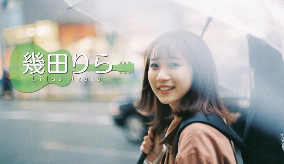 幾田りらの画像 p1_6