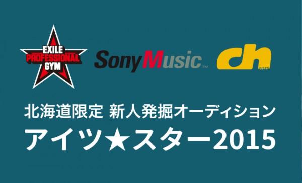 【アイツ☆スター2015】開催!中高生集まれ!他薦もOK!
