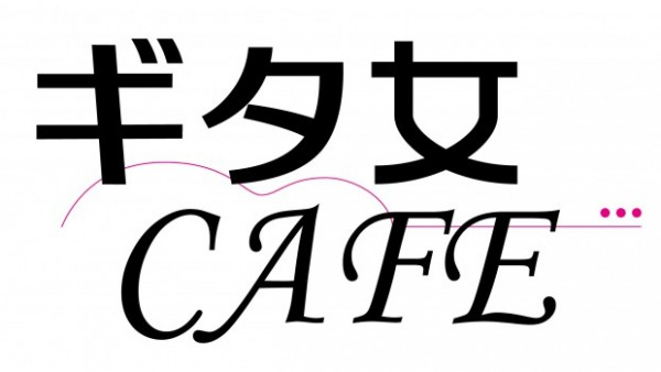 mg.live vol.2「ギタ女カフェ」の開催が決定!!
