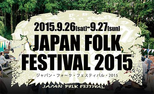 JAPAN FOLK FESTIVAL